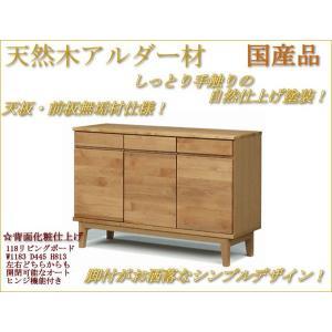室内設置配送無料  118サイドボード リビングボード キャビネット 天然木アルダー材 天板無垢材 国産品 |web-interior