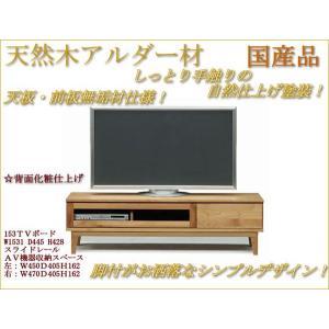 室内設置配送無料 153TVボード テレビ台 アルダー材 天板無垢材 国産品 |web-interior