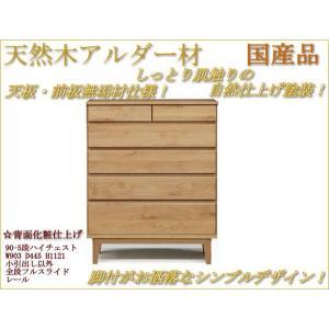 室内設置配送無料 90-5段ハイチェスト 衣類収納 天然木アルダー材 天板無垢材 国産品 |web-interior