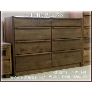 124-4 ローチェスト ウォールナット レッドオーク材 自然塗装仕上げ  衣類収納 国産高級品|web-interior