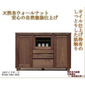 室内設置配送無料 129サイドボード  ウォールナット レッドオーク  板戸 オイル仕上げ  国産高級品|web-interior