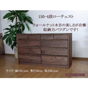 150-4 ローチェスト 室内設置配送無料 ウォールナット レッドオーク材 衣類収納 国産高級品|web-interior