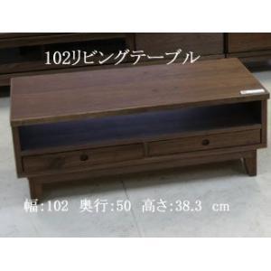コンパクトサイズの102リビングテーブル ベーシックデザイン 北欧タイプ 2素材対応(ウォールナット材・ハードメープル材)|web-interior