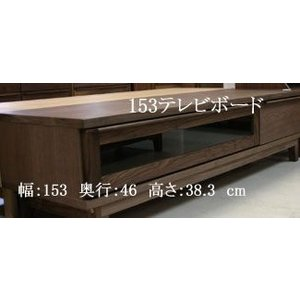 ベーシックデザイン 北欧タイプの153テレビボード 2素材対応(ウォールナット材・ハードメープル材)|web-interior