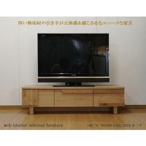140テレビボード、扉を閉めたままリモコン操作可能なTVボード、AVボード  個性的で存在感のあるリビング家具 送料無料 web-interior