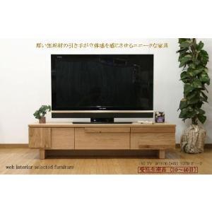 160テレビボード 受注生産品 30〜40日 立体感のあるワイルドなTVボード、AVボード 送料無料 web-interior