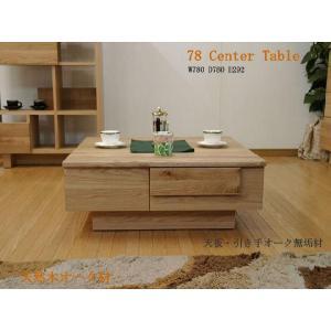 78センターテーブル ナチュラル色 センターテーブル ローテーブル 送料無料|web-interior