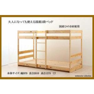 シンプルなひのきの2段ベッド スノコベッド シングル 国産ヒノキ使用 すのこ 日本製 web-interior
