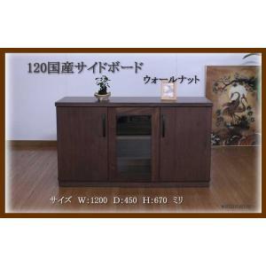 商品番号:ytw-abt-120sb  ◆120サイドボード キャビネット  ◆本体サイズ:幅120...