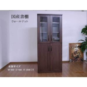 80書棚 ウォールナット材 ブックシェルフ 本棚 ブックボード 本箱 大川家具 開梱・設置送料無料|web-interior