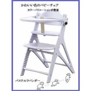パステルカラーのベビーチェア パステルラベンダー 高さ調整可能 テーブル&ガードタイプ|web-interior
