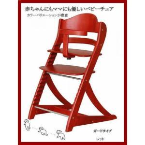 ウェーブカットのベビーチェアー レッド 赤色  ガードタイプ  木製 送料無料 |web-interior