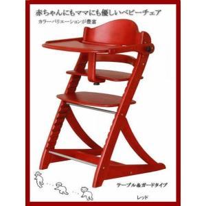ウェーブカットのベビーチェアー レッド 赤色  テーブル&ガードタイプ  木製 送料無料 |web-interior