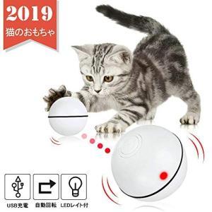 猫おもちゃ EXTSUD ペット猫のおもちゃ LEDライトボール USB充電 光るボール 360自動回転 ス マート 面白い猫のおも|web-mark