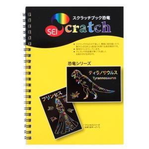 SEI スクラッチ 恐竜リーズ|web-shop-big2