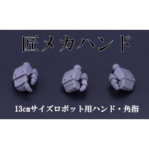 13cmサイズロボット用ハンド・角指(1)|web-shop-ourtreasure