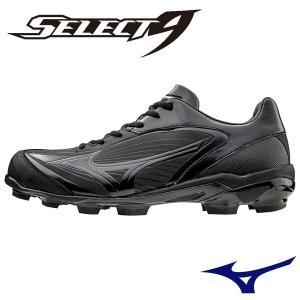 ミズノ 野球・ソフトボール用 スパイク セレクトナイン ブラック×ブラック 11GP172000 web-sports-do