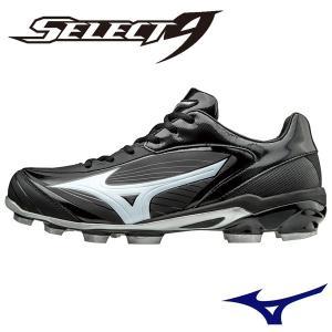ミズノ 野球・ソフトボール用 スパイク セレクトナイン ブラック×ホワイト 11GP172010 web-sports-do