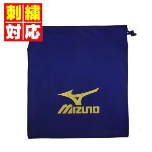 【刺繍対応・刺繍代別途】 ミズノ グラブ袋 (ネイビー)  12JY4X9014|web-sports-do