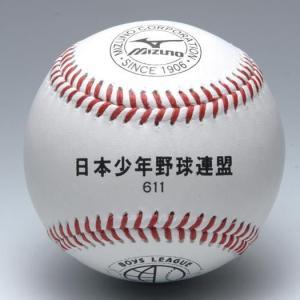 ミズノ 少年硬式野球ボール 日本少年野球連盟611 ボーイズリーグ試合球 (1ダース/12球入り) 1BJBL61100 web-sports-do