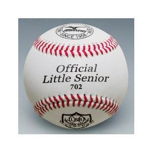 ミズノ 少年硬式野球ボール リトルシニア702 リトルシニアリーグ試合球 (1ダース/12球入り) 1BJBL70210 web-sports-do
