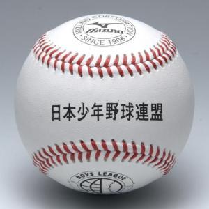ミズノ 少年硬式野球ボール 日本少年野球連盟 ボーイズリーグ試合球 (1ダース/12球入り) 1BJBL71100 web-sports-do