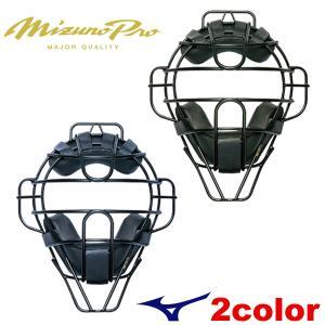 ミズノ ミズノプロ 硬式用チタンマスク 1DJQH100|web-sports-do