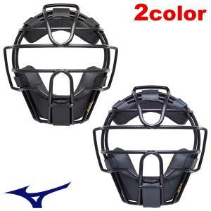 ミズノ 硬式用マスク 1DJQH120|web-sports-do