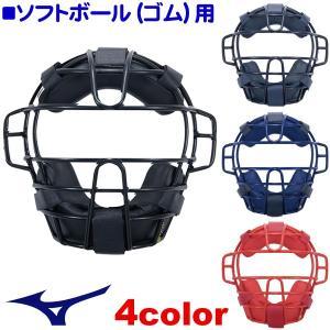 ミズノ ソフトボール用マスク 1DJQS120|web-sports-do