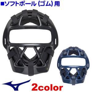 ミズノ ソフトボール用マスク 1DJQS130|web-sports-do