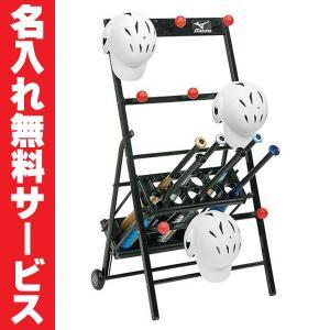 【送料別商品】 ミズノ 携帯用ヘルメット掛付バットスタンド(キャスター付) (名入れ可能) 1GJYA32100