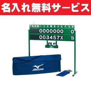 【送料別商品】 ミズノ スコアボード (名入れ可能) 1GJYA34100 web-sports-do