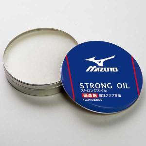 ミズノ ストロングオイル (保革油) 1GJYG52000|web-sports-do