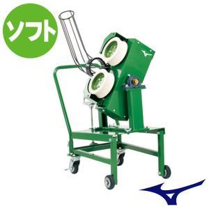 ミズノ ピッチングマシン 2輪式ソフトカーブマシン (ソフトボール用) 2MA742 web-sports-do