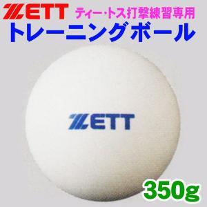 ゼット トレーニングボール (350g/1個) BB350S|web-sports-do