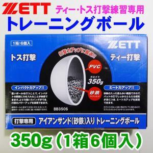 ゼット トレーニングボール (350g/1箱6個入) BB350S-6|web-sports-do