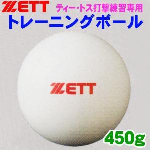 ゼット トレーニングボール (450g/1個) BB450S|web-sports-do