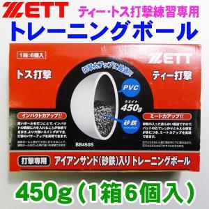 ゼット トレーニングボール (450g/1箱6個入) BB450S-6|web-sports-do