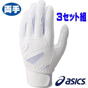 アシックス 野球・ソフトボール用 バッティング用手袋 ( 両手・3組入り) ホワイト×ホワイト BEG262-0101|web-sports-do