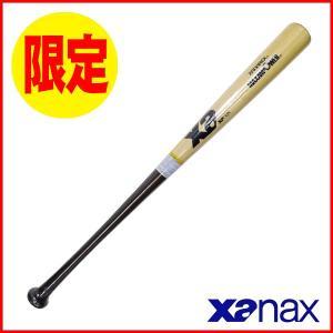 ザナックス 硬式バット 限定品 ザナレックス (木製/竹) ナチュラル×ブラウン 84cm/900g平均 BHB-1673-7094|web-sports-do