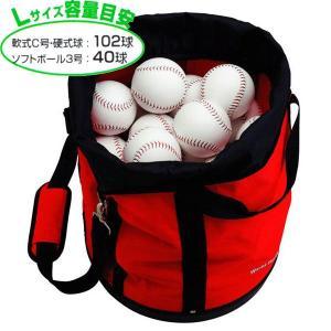 ユニックス 野球・ソフトボール用 円形カラーボールケース(L) BX84-13|web-sports-do