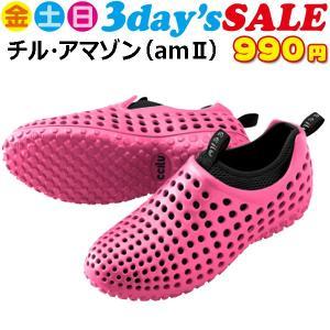 【週末SALE】 チル シューズ ccilu-am2 (チル エイエム2) ピンク/ブラック ccilu-am2-PB|web-sports-do