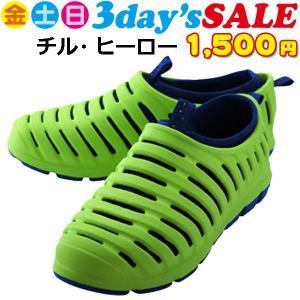 【週末SALE】 チル シューズ ccilu-hero (チル ヒーロー) グリーン/ブルー (22.0cm) ccilu-hero-GB|web-sports-do