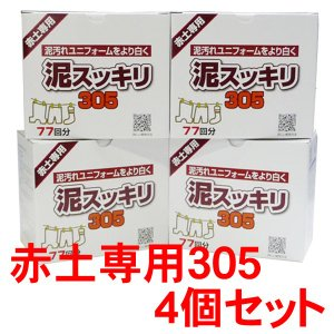 泥スッキリ本舗 泥スッキリ305 泥汚れ専用洗剤 (赤土専用) 4個セット doro-305-4set