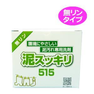 泥スッキリ本舗 泥スッキリ515 (無リンタイプ) 泥汚れ専用洗剤 doro-515