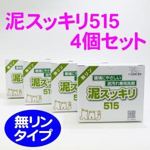 泥スッキリ本舗 泥スッキリ515 (無リンタイプ) 泥汚れ専用洗剤 4個セット doro-515-4set