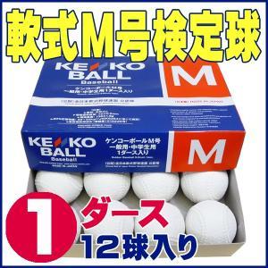 ■軟式野球ボール ★商品名:<ナガセケンコー> 軟式ボールM号(軟式公認球)1ダース12球入り ★数...