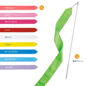 SASAKI 新体操 リボンセット MJ-760S