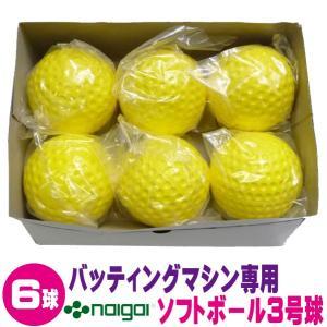 内外ゴム バッティングマシン専用ソフトボール3号球 (1箱6個入り) NAIGAI-B3|web-sports-do