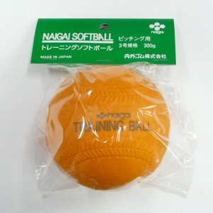 内外ゴム ソフトボール トレーニング用3号 (ゴムボール) NAIGAI-training3|web-sports-do
